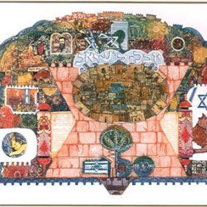 Israel Jubilee