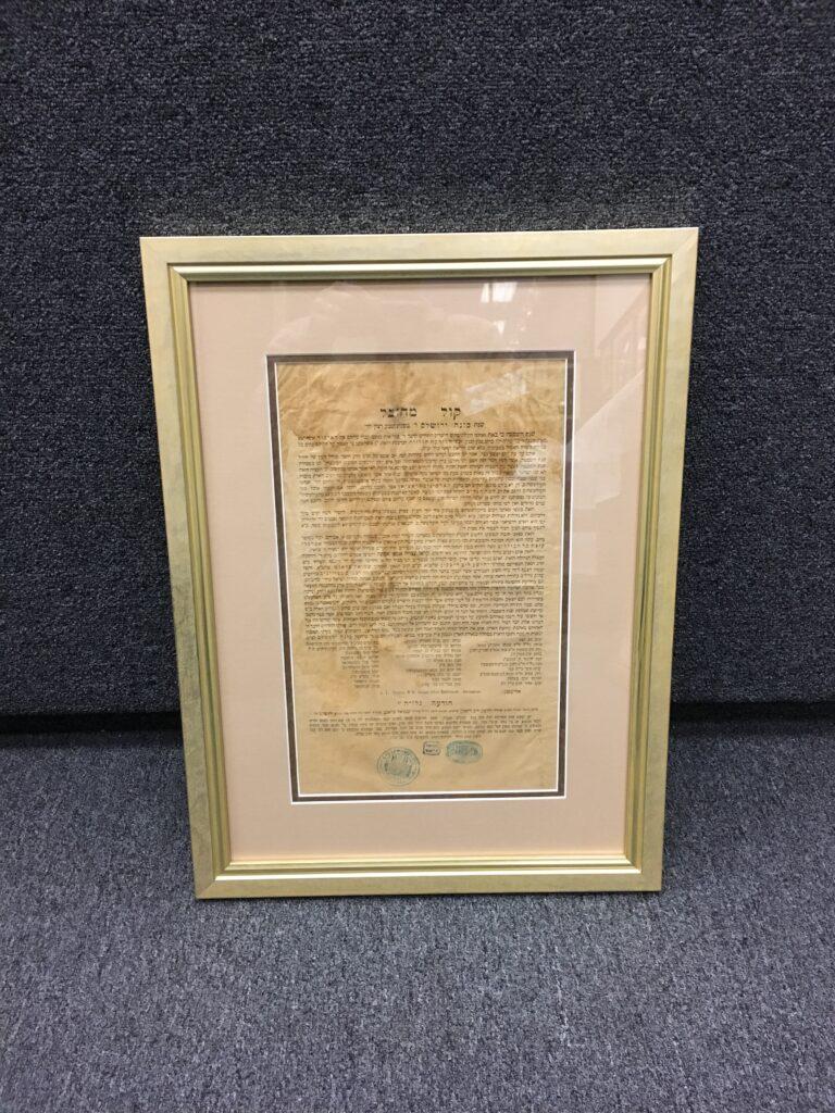 Hebrew text framed